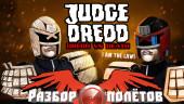 Разбор полетов. Judge Dredd: Dredd vs. Death