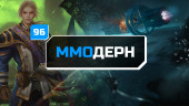 ММОдерн №96 — World of Warcraft Legion, ARK, MU Legend, Elite…
