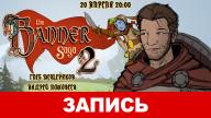 The Banner Saga 2. А караван идёт