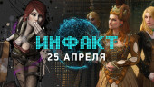 Инфакт от 25.04.2016 — The Witcher 3: Blood and Wine, Borderlands 3, Казаки 3…