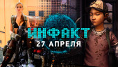 Инфакт от 27.04.2016 — The Walking Dead, Gears of War 4, Paragon…