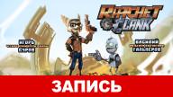 Ratchet & Clank. Болты и гайки