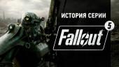 История серии Fallout, часть 5