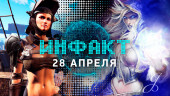 Инфакт от 28.04.2016 — Uncharted 4, Fallout 4, Call of Duty: Infinite Warfare…