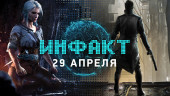 Инфакт от 29.04.2016 — The Witcher 3, Deus Ex: Mankind Divided, DOOM…