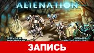 Alienation. Операция «Алиенация»