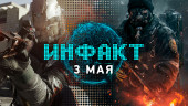 Инфакт от 03.05.2016 — Call of Duty: Infinite Warfare, The Division, Uncharted 4…