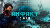 Инфакт от 05.05.2016 — Dishonored 2, Fallout 4: Far Harbor, Battleborn…