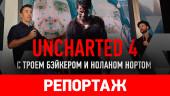 Uncharted 4 с Троем Бэйкером и Ноланом Нортом
