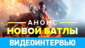 Интервью: Анонс новой Battlefield