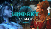 Инфакт от 11.05.2016 — Witcher 3: Blood and Wine, Mass Effect Andromeda, GTA 5…