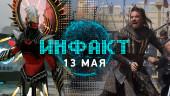 Инфакт от 13.05.2016 — Assassin's Creed, XCOM 2: Alien Hunters, The Banner Saga 2…