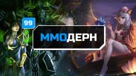 99-й выпуск MMO-дайджеста