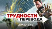 Трудности перевода. Quantum Break