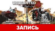 Uncharted 4: A Thief's End. Последний дрейкфэйс