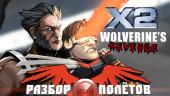 Разбор полетов. X2: Wolverine's Revenge