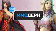 100-й выпуск MMO-дайджеста