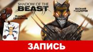 Shadow of the Beast — Возвращение зверя