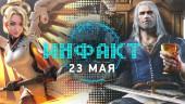 Инфакт от 23.05.2016 — Witcher 3: Blood and Wine, Overwatch, Syberia 3, HITMAN…