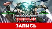 Teenage Mutant Ninja Turtles: Mutants in Manhattan. Кого же не могут поймать ниндзя?