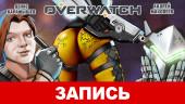 Overwatch. Уже не Onlywatch