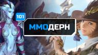 101-й выпуск MMO-дайджеста