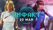 Инфакт от 30.05.2016 — Overwatch, No Man's Sky, Escape From Tarkov, GTA Online…