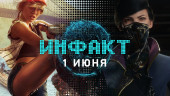 Инфакт от 01.06.2016 — Dishonored 2, Dead Island 2, PayDay 3, Just Cause 3…