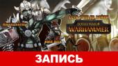 Total War: Warhammer. Есть только война