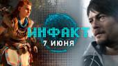 Инфакт от 07.06.2016 — Horizon: Zero Dawn, Watch Dogs 2, Agents of Mayhem…