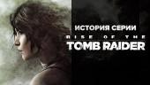 История серии Tomb Raider, часть 12