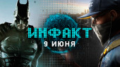 Инфакт от 09.06.2016 — Watch Dogs 2, Deus Ex: Mankind Divided, Injustice 2…