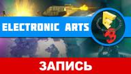 E3 2016. Конференция Electronic Arts