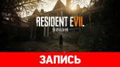 Resident Evil 7 – 4 концовки демо-версии