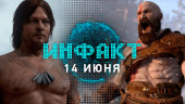 Инфакт от 14.06.2016 — E3 2016, Death Stranding, Resident Evil 7, God of War…