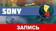 E3 2016. Конференция SONY