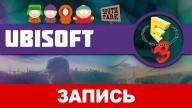 E3 2016. Конференция Ubisoft