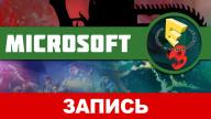 E3 2016. Конференция Microsoft