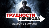 Трудности перевода. Uncharted 4: A Thief's End