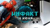 Инфакт от 16.06.2016 — Resident Evil 7, Xbox One S, Spider-Man…