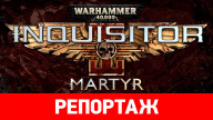 Когда встречаются Diablo и «Ваха». Репортаж о Warhammer 40,000: Inquisitor – Martyr