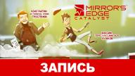 Mirror's Edge: Catalyst. Бег от препятствий
