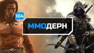 104-й выпуск MMO-дайджеста