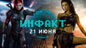 Инфакт от 21.06.2016 — Mass Effect: Andromeda, Death Stranding, Warcraft…