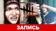 Dead by Daylight. Губительный свет