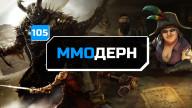 105-й выпуск MMO-дайджеста