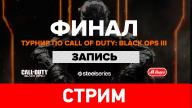 Турнир по по игре Call of Duty: Black Ops III — Сделай бум! — финал