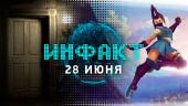 Инфакт от 28.06.2016 — Resident Evil 7, Street Fighter V, The Elder Scrolls VI…