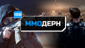 ММОдерн №106 — Escape from Tarkov, EverQuest 2, ArcheAge…