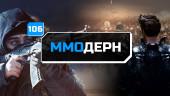 ММОдерн №106 — Escape from Tarkov, EverQuest 2, ArcheAge…